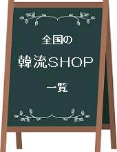 hanryuushop-cafeboodo.png