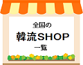 hanryuushop-omise-120.png