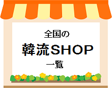 hanryuushop-omise.png